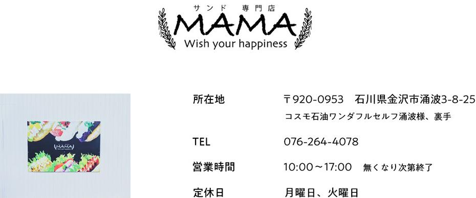 サンド専門店 MAMA 所在地 TEL 営業時間 定休日